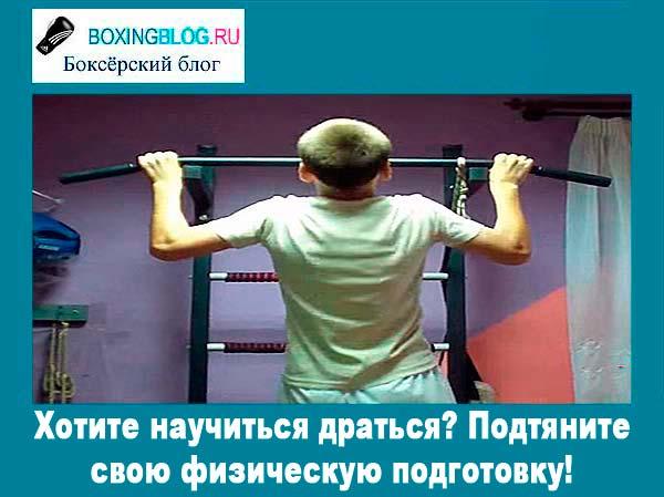 Подтяните свою физическую подготовку!
