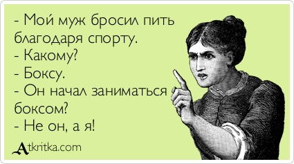 БОКС-БРОСИЛ ПИТЬ
