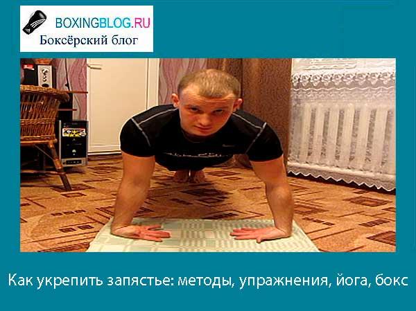 Как накачать запястья рук мифы, упражнения и лучшие тренировки