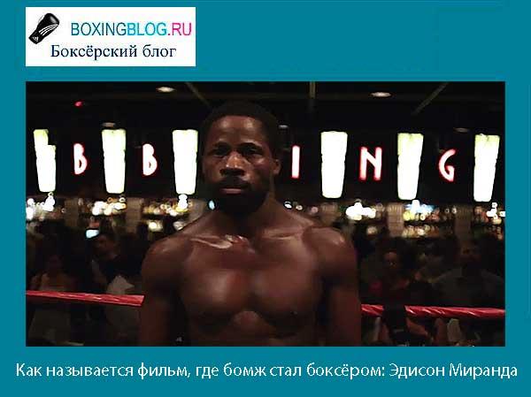 Негр постоянно на боксе