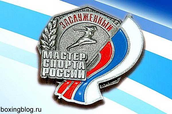 Заслуженный тренер россии льготы